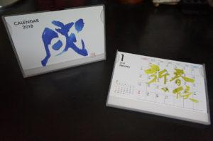 販売作品 毛筆 デザイン カレンダー その1