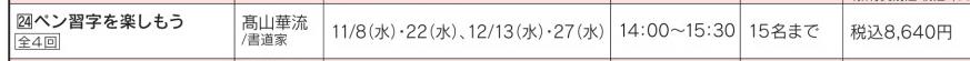 藤崎デパート カルチャースクール ペン習字教室 11-12月
