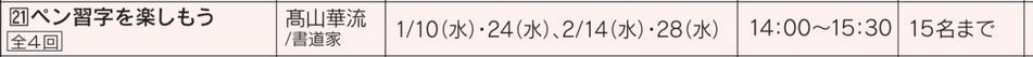 藤崎デパート カルチャースクール ペン習字教室 01-02月