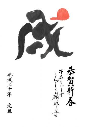 戌年 年賀状 作品 nyc-02