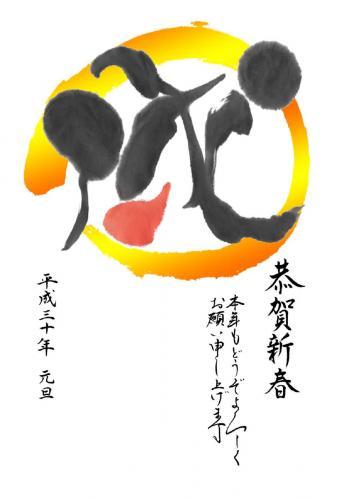 戌年 年賀状 作品 nyc-04
