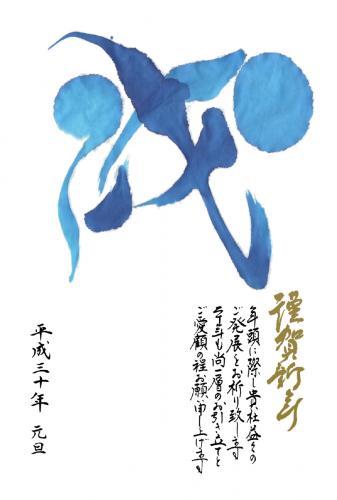 戌年 年賀状 作品 nyc-07